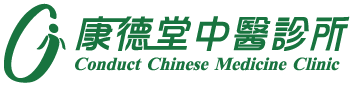 康德堂中醫診所 Conduct Chinese Medicine Clinic
